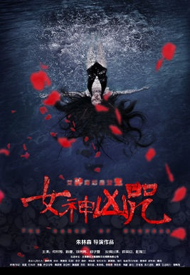 The Curse of Goddess Movie Poster, 2015 Chinese film