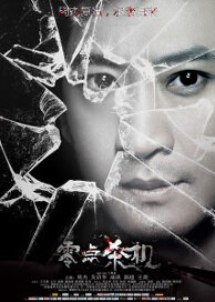 The Dangerous Affair Movie Poster, 2015 Chinese film