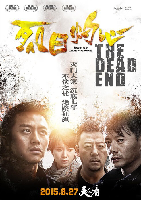The Dead End Movie Poster, 2015 Chinese film