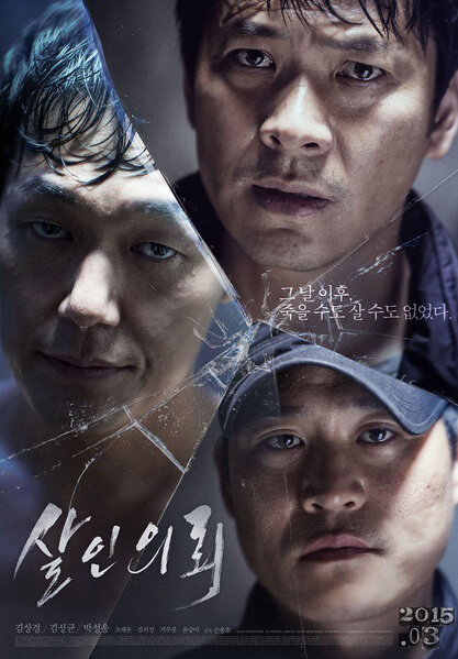 The Deal Movie Poster, 2015 film