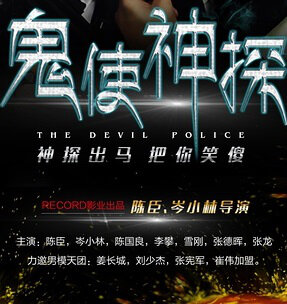 The Devil Police Movie Poster, 2015 Chinese film
