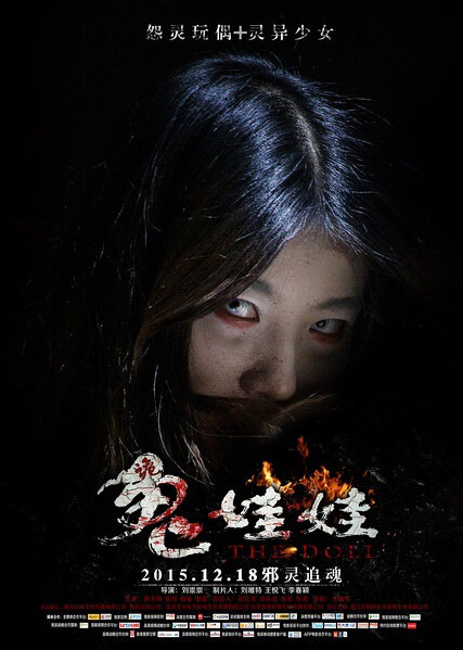The Doll Movie Poster, 2015 Chinese film