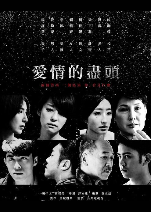 The End of Love Movie Poster, 2015 Taiwan film
