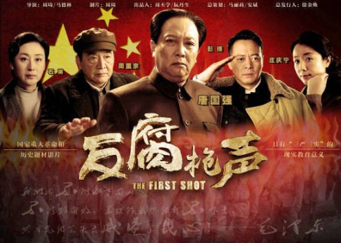 The First Shot Movie Poster, 2015 Chinese film