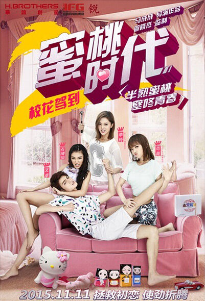 The Girl 2 Movie Poster, 2015 Chinese film
