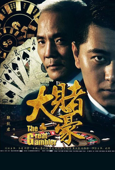 The Great Gambler Movie Poster, 2015 Chinese film