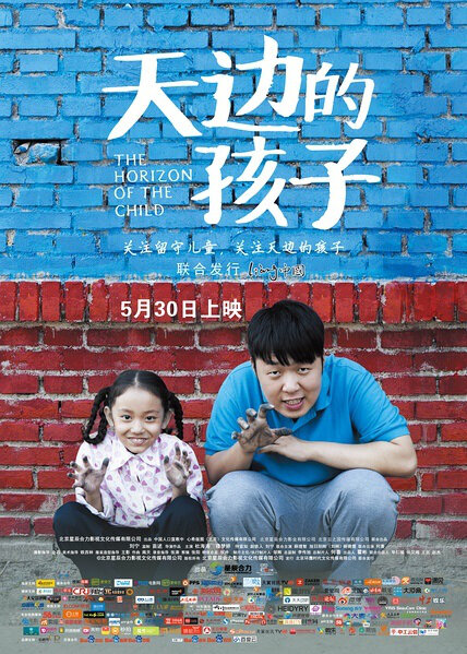 The Horizon of the Child Movie Poster, 2015 Chinese film