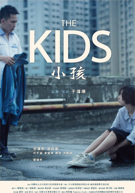The Kids Movie Poster, 2015 Taiwan film