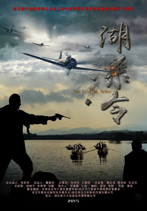 The Killing Order Movie Poster, 2015 Chinese film