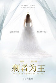 The Last Woman Standing Movie Poster, 2015 Chinese film
