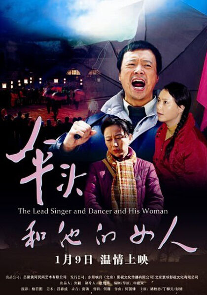 The Lead Singer and Dancer and His Woman Movie Poster, 2015 chinese movie