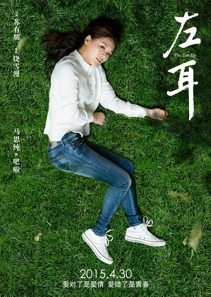 The Left Ear Movie Poster, 2015 chinese movie