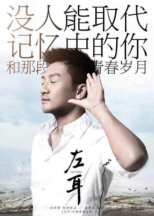 The Left Ear Movie Poster, 2015 chinese film