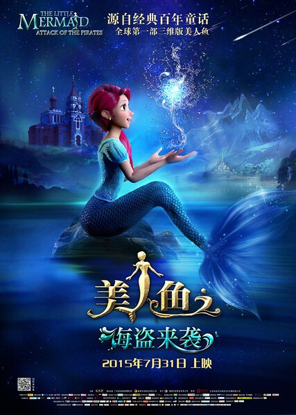 The Little Mermaid: Attack of the Pirates Movie Poster, 2015 Chinese film