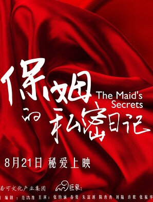 The Maid's Secrets Movie Poster, 2015 Chinese film