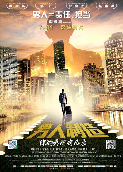 The Making of a Man Movie Poster, 2015 Chinese film