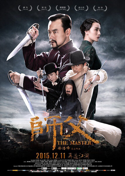 The Master Movie Poster, 2015 Chinese film