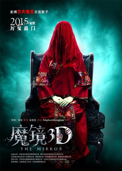 The mirror 2015 china film cast chinese movie for Mirror 1 movie