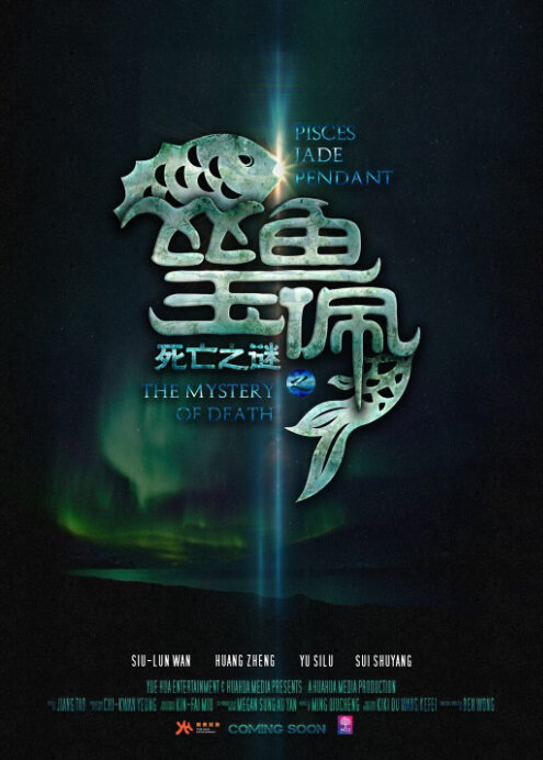 The Mystery of Death: Pisces Jade Pendant Movie Poster, 2015 chinese movie