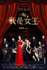 The Queens Movie Poster, 2015 Chinese movie