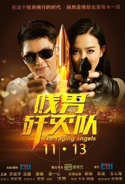 The Raging Angels Movie Poster, 2015 Chinese film