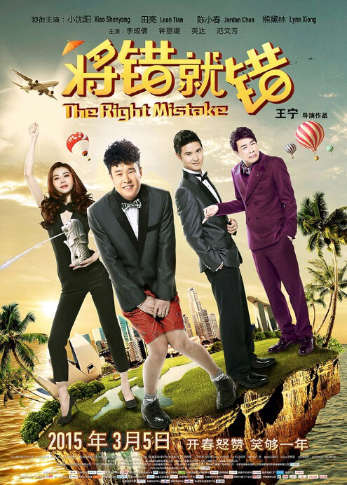 The Right Mistake Movie Poster, 2015 chinese movie