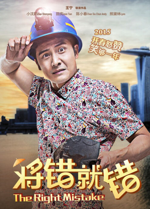 AThe Right Mistake Movie Poster, 2015 chinese film