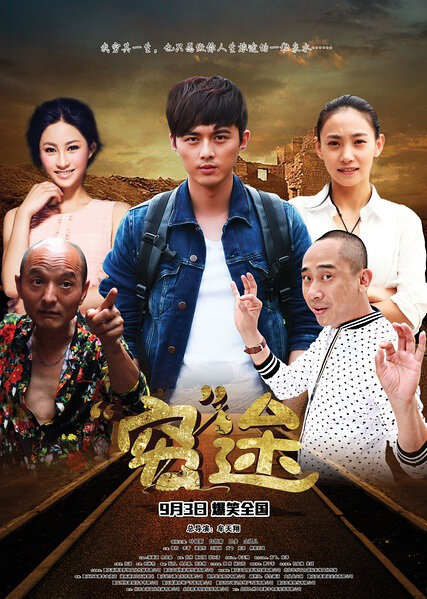 The Road Movie Poster, 2015 Chinese film
