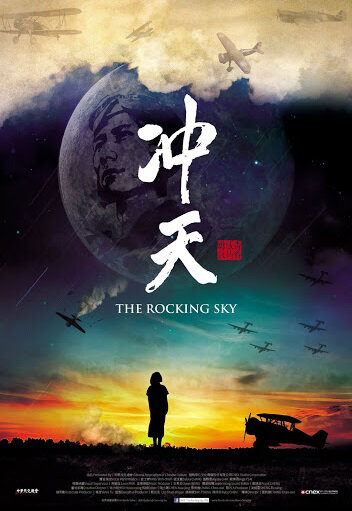The Rocking Sky Movie Poster, 2015 Chinese film