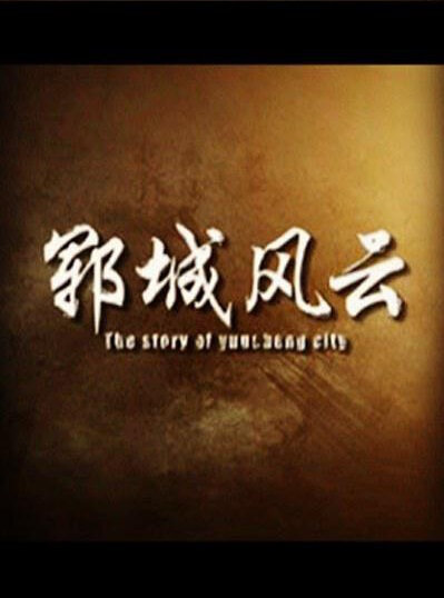The Story of Yuncheng City Movie Poster, 2015 Chinese film