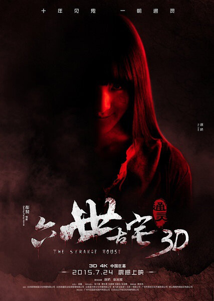 The Strange House Movie Poster, 2015 Chinese film