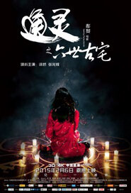 The Strange House Movie Poster, 2015 Chinese movie