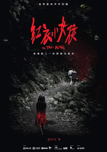 The Tag-Along Movie Poster, 2015 Chinese film