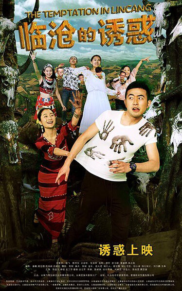 The Temptation in Lincang Movie Poster, 2015 Chinese film