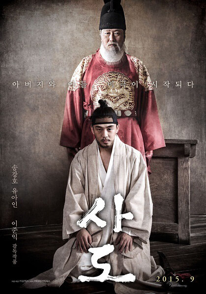 The Throne Movie Poster, 2015 film
