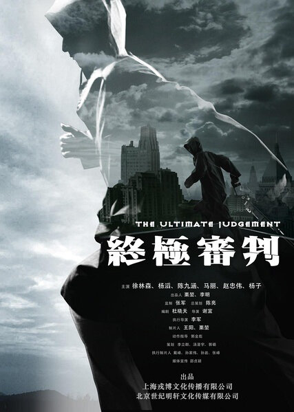 The Ultimate Judgment Movie Poster, 2015 Chinese film