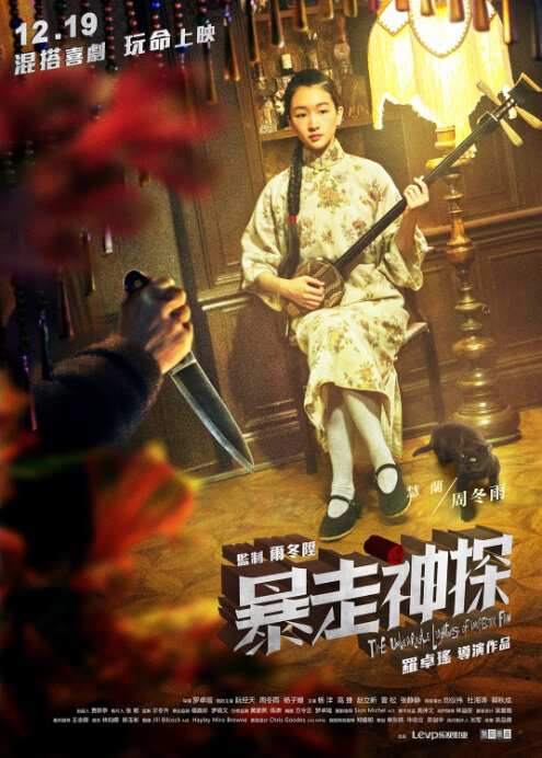 The Unbearable Lightness of Inspector Fan Movie Poster, 2015 chinese film