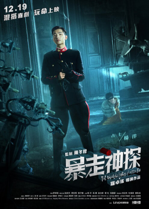Unbearable Lightness of Inspector Fan Movie Poster, 2015 chinese film ...