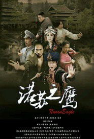 The Unforgettable Heroes Movie Poster, 2015 Chinese film