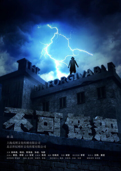 The Unforgivable Movie Poster, 2015 Chinese film