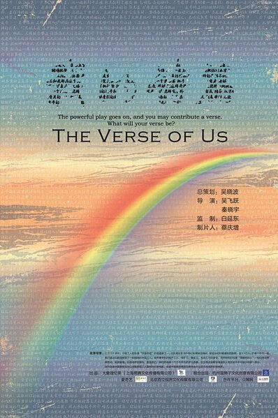 The Verse of Us Movie Poster, 2015 Chinese film