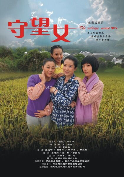 The Village Wives Movie Poster, 2015 Chinese film