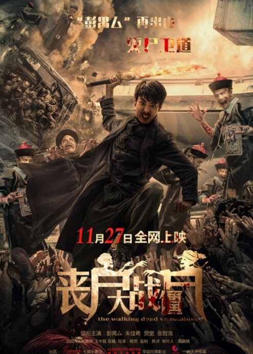 The Walking Dead vs. Zombies Movie Poster, 2015 Chinese film
