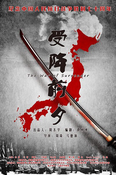 The War of Surrender Movie Poster, 2015 Chinese film