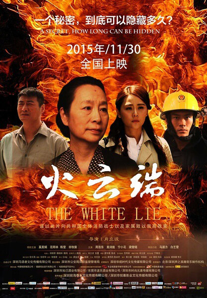 The White Lie Movie Poster, 2015 Chinese film