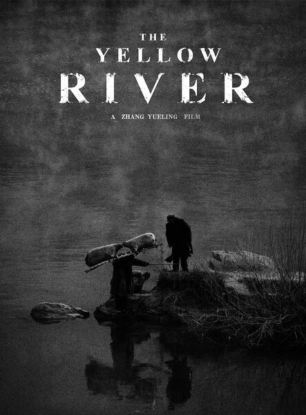 The Yellow River Movie Poster, 2015 Chinese film