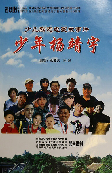 The Young Yang Jingyu Movie Poster, 2015 Chinese film
