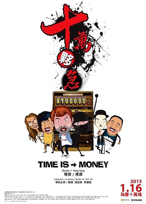 Time Is Money Movie Poster, 2015  Taiwan Film