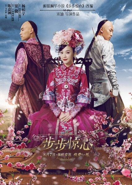 Time to Love Movie Poster, 2015 chinese movie
