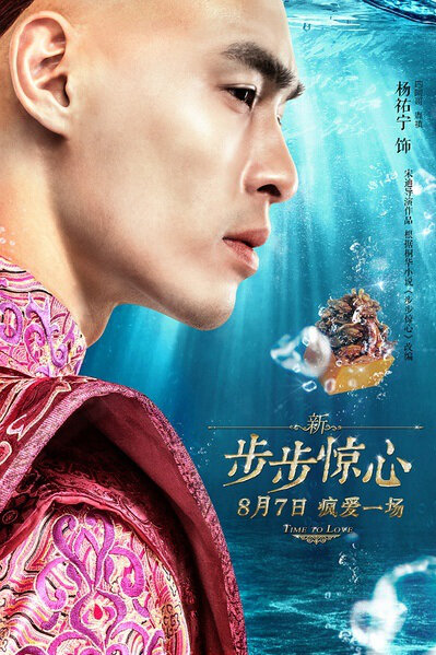 Time to Love Movie Poster, 2015 Chinese film